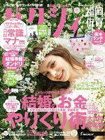ゼクシィ福岡佐賀 2019年05月号 [雑誌]
