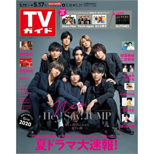 TVガイド岩手・秋田・山形版 2019年 5/17号 [雑誌]