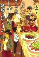 スープ屋しずくの謎解き朝ごはん 5 子ども食堂と家族のおみそ汁 (宝島社文庫 このミス大賞)