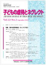 子どもの虐待とネグレクト22巻2号 [ 一般社団法人日本子ども虐待防止学会 ]