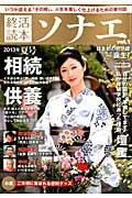 【送料無料】終活読本ソナエ(vol.1(2013年夏号))