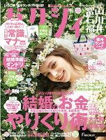 ゼクシィ富山石川福井 2019年05月号 [雑誌]