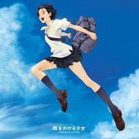 劇場版アニメーション「時をかける少女」オリジナル・サウンドトラック【アナログ盤】