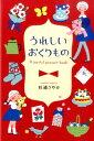 うれしいおくりもの A joyful present book [ 杉浦さやか ]