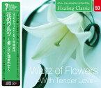 ヒーリング・クラシック9 花のワルツ Waltz of Flowers - Wi [NAGAOKA CLASSIC CD] (<CD>) [ 永岡書店編集部 ]