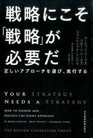 『戦略にこそ「戦略」が必要だ 正しいアプローチを選び、実行する』の画像