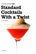 Standard Cocktails With a Twist画像