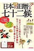 【送料無料】入門日本の旧暦と七十二候