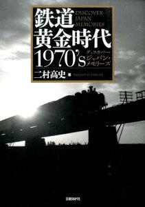 【楽天ブックスならいつでも送料無料】鉄道黄金時代 1970's ディスカバー・ジャパン・メモリー...