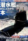 潜水艦がまるごとわかる本 仕組みから幹部の仕事まで 潜水艦のメカニズムと乗組員の任務を徹底解明 (メディアックスMOOK) [ 山内敏秀 ]