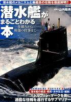 潜水艦がまるごとわかる本