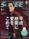 SCREEN (スクリーン) 2019年 05月号 [雑誌]