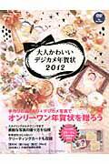 大人かわいいデジカメ年賀状(2012)