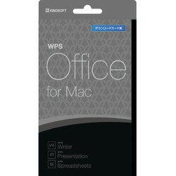 【お買い物マラソン期間限定価格】WPS Office for Mac ダウンロードカード版
