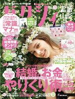 ゼクシィ宮城山形 2019年05月号 [雑誌]