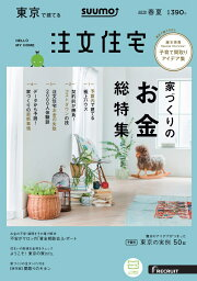 SUUMO注文住宅 東京で建てる 2019年春夏号 [雑誌]