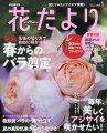 野菜だより増刊 花だより 2019年 05月号 [雑誌]
