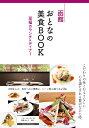 函館 こだわりの美食GUIDE 至福のランチ&ディナー [ でざいんるーむ ]