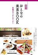 函館 こだわりの美食GUIDE 至福のランチ&ディナー