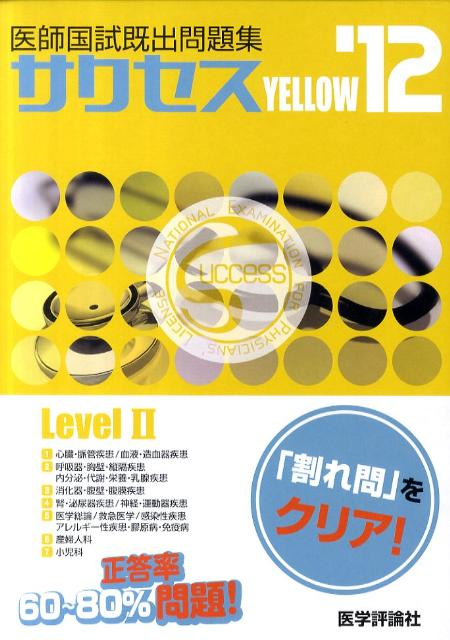 SUCCESS Level 2 Yellow('12)画像