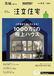 SUUMO注文住宅 茨城で建てる 2019年春夏号 [雑誌]