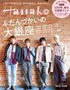 Hanako (ハナコ) 2019年 05月号 [雑誌]