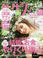 ゼクシィ北海道 2019年05月号 [雑誌]