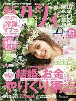 ゼクシィ岡山広島山口鳥取島根 2019年05月号 [雑誌]