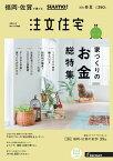 SUUMO注文住宅 福岡・佐賀で建てる 2019年春夏号 [雑誌]