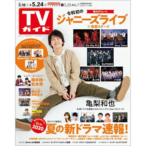 TVガイド関西版 2019年 5/24号 [雑誌]