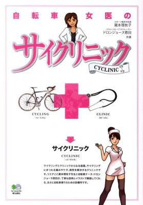 【送料無料】自転車女医のサイクリニック