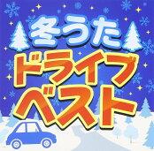 冬うた ドライブ ベスト