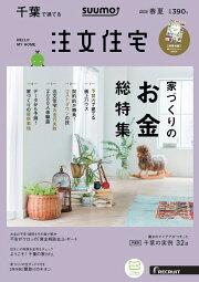 SUUMO注文住宅 千葉で建てる 2019年春夏号 [雑誌]