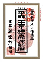 神宮館運勢暦(平成21年)