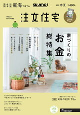 SUUMO注文住宅 東海で建てる 2019年春夏号 [雑誌]
