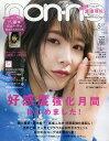 non・no(ノンノ) 2019年 05月号 [雑誌]