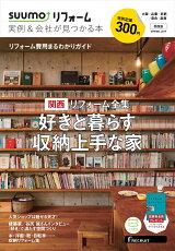SUUMO (スーモ) リフォーム実例&会社が見つかる本 関西版 SPRING.2019[雑誌]