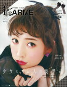 LARME (ラルム) 2019年 05月号 [雑誌]