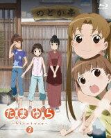 たまゆら〜hitotose〜第2巻【Blu-ray】