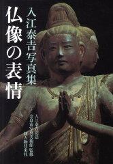 【送料無料】仏像の表情 [ 入江泰吉 ]