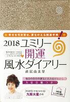 ユミリー開運風水ダイアリー(2018)