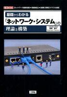 基礎からわかる「ネットワークシステム」の理論と構築