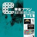 東亜プラン ARCADE SOUND DIGITAL COLLECTION Vol.5 [ (ゲーム・ミュージック) ]
