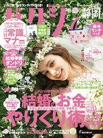 ゼクシィ静岡 2019年05月号 [雑誌]