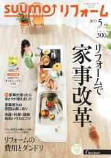 SUUMO (スーモ) リフォーム 2019年 05月号 [雑誌]