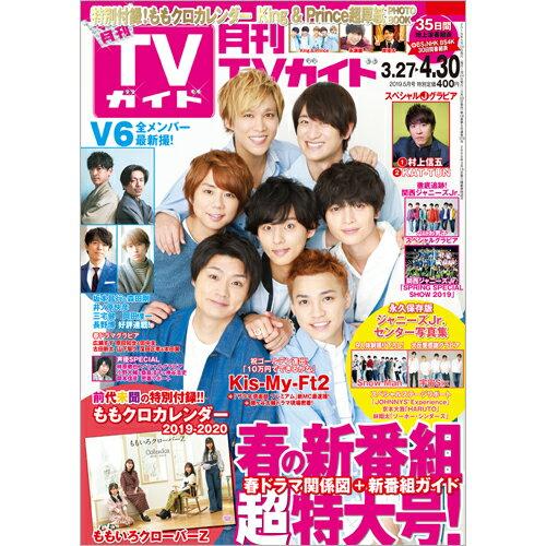 月刊 TVガイド関東版 2019年 05月号 [雑誌]