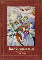 EMOTION the Best .hack//黄昏の腕輪伝説 DVD-BOX