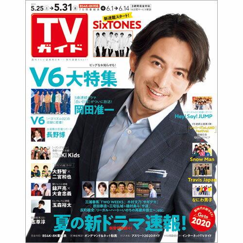 TVガイド関東版 2019年 5/31号 [雑誌]