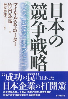 日本の競争戦略