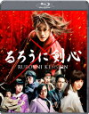 【送料無料】るろうに剣心【Blu-ray】 [ 佐藤健 ]